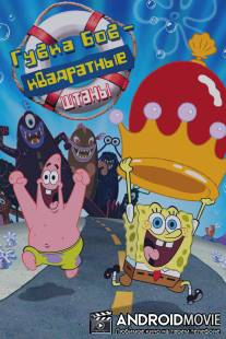 Губка Боб - квадратные штаны / SpongeBob SquarePants Movie, The